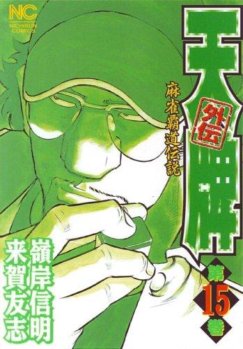 天牌外伝 第15巻―麻雀覇道伝説 (ニチブンコミックス)