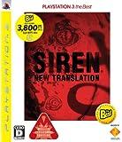 SIREN: New Translation PLAYSTATION 3 the Best