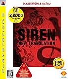 Siren: New Translation [Japan Import]