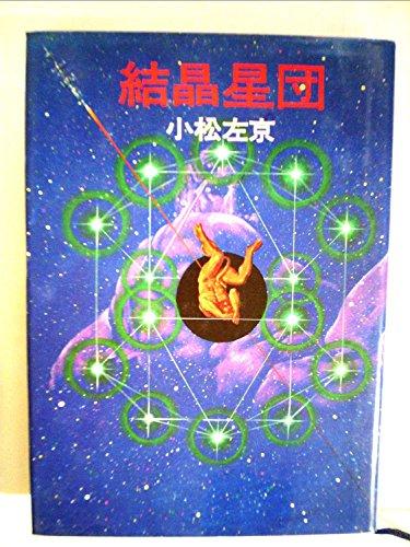 結晶星団 (1973年) (日本SFノヴェルズ)