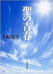 聖の青春 [Hijiri No Seishun]