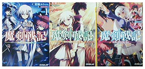 魔剣戦記 文庫 1-3巻セット (オーバーラップ文庫)