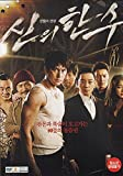 The Divine Move (Korean Movie with English, All Region DVD Version)