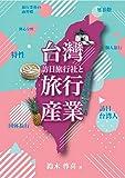 台湾訪日旅行者と旅行産業 インバウンド拡大のためのプロモーション