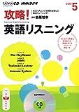 NHK CD ラジオ 攻略!英語リスニング 2015年5月号 (NHK CD)