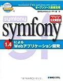 オープンソース徹底活用symfony1.4によるWebアプリケーション開発