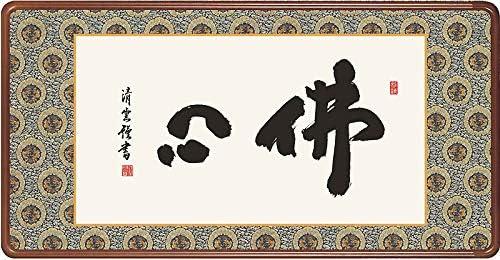 佛心(額入り) 吉村清雲作 約横93×縦48cm 結納屋さん.com d6344