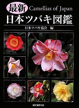 最新 日本ツバキ図鑑