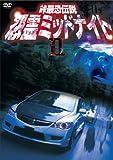 Japanese Movie - Touge Saikyou Densetsu Onryou Midnight 2 [Japan DVD] MGDS-155
