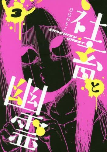 社畜と幽霊 3 (ヤングジャンプコミックスDIGITAL)
