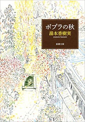 ポプラの秋(新潮文庫)