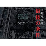 原発再稼働「最後の条件」: 「福島第一」事故検証プロジェクト 最終報告書
