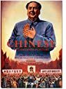 Chinese Propaganda Posters par Landsberger