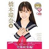 橋本環奈本 DVD