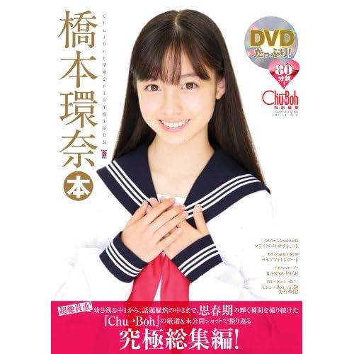 橋本環奈本 DVD 表紙画像