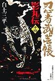 忍者武芸帳 14―影丸伝 (レアミクス コミックス)