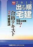2015年版出る順宅建 合格テキスト 2 宅建業法 (出る順宅建シリーズ)