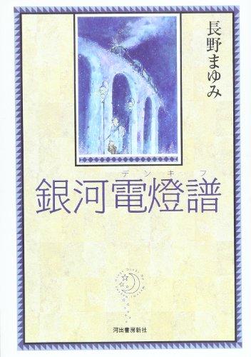 銀河電燈(でんき)譜
