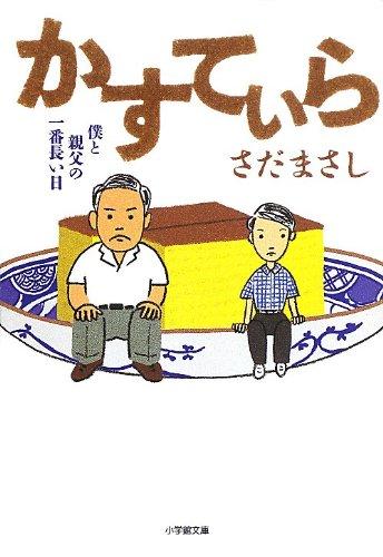 かすてぃら (小学館文庫)