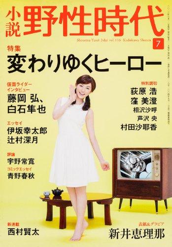 小説 野性時代 第116号  62332‐19 (KADOKAWA文芸MOOK 118)