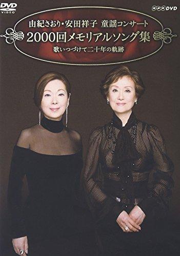 Saori Yuki and Sachiko Yasuda 2000 times concert nursery rhyme Memorial Song Collection [Japan Import]