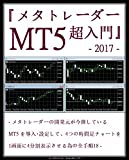 MetaTrader MT5 Beginners Guidebook - All procedures for introducing and setting MT 5 which the meta trader developer is now promoting and for displaying ... charts in a screen - (Japanese Edition)