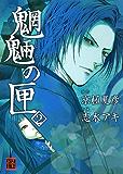 魍魎の匣(2) (カドカワデジタルコミックス)