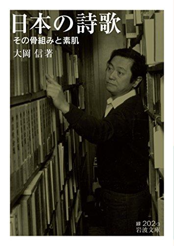 日本の詩歌――その骨組みと素肌 (岩波文庫)