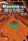 Maximaで学ぶ微分方程式 (I・O BOOKS)