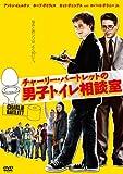 チャーリー・バートレットの男子トイレ相談室 [DVD]