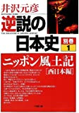逆説の日本史〈別巻1〉ニッポン風土記「西日本編」 (小学館文庫)