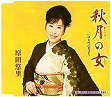 Yuri Harada - Akizuki No Onna / Inochi No Furusato [Japan CD] KICM-30512