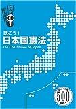 聴こう!日本国憲法〜The Constitution of Japan〜 [こんなCDほしかった!]