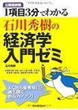 1項目3分でわかる 石川秀樹の経済学入門ゼミ