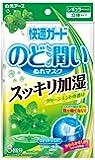 快適ガード のど潤いぬれマスク グリーンミントの香り レギュラーサイズ 3セット入