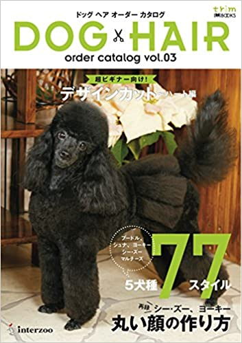 trim BOOKS ドッグ ヘア オーダー カタログ Vol.3