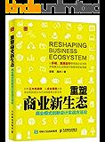 重塑商业新生态 商业模式创新设计实战方法论