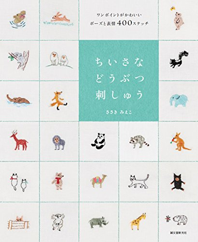 Japanese Craft Book ~ Small Animal Embroidery: One point kawaii pose and facial expression 400 (Japanese Craft Book)