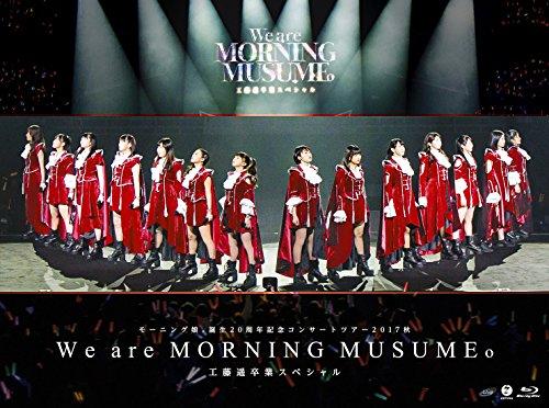 モーニング娘。'17 / モーニング娘。誕生20周年記念コンサートツアー2017秋~We are MORNING MUSUME。~工藤遥卒業スペシャル