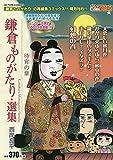 鎌倉ものがたり・選集 待宵の章 (アクションコミックス(COINSアクションオリジナル))