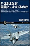 F-22はなぜ最強といわれるのか ステルス、スーパークルーズなど最新鋭戦闘機に使われるテクノロジーの秘密に迫る (サイエンス・アイ新書)