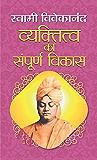 VYAKTITVA KA SAMPOORNA VIKAS : व्यक्तित्व का सम्पूर्ण विकास (Hindi Edition)