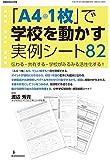 「A4・1枚」で学校を動かす 実例シート82 (教職研修総合特集)