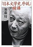 『日本文学史序説』補講 (ちくま学芸文庫)