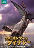 Documentary - Walking With Dinosaurs Special: Umi No Kyoryutachi DVD [Japan DVD] AVBF-74081