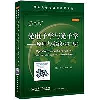 国外电子与通信教材系列:光电子学与光子学•原理与实践(第2版)(英文版)