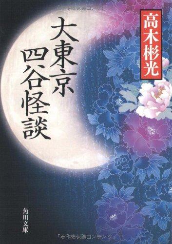 Yotsuya Kaidan large Tokyo (Kadokawa Bunko) (2008) ISBN: 4041338824 [Japanese Import]