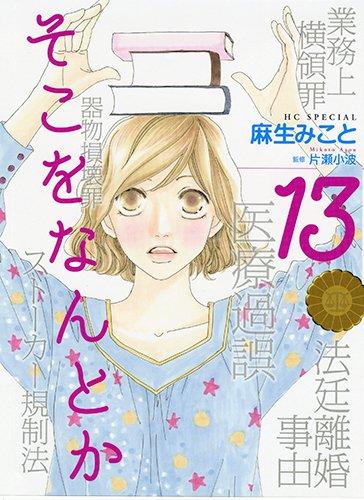 そこをなんとか 13 (花とゆめコミックス)