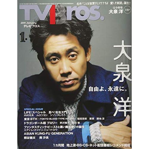 TV Bros. 2019年1月号 表紙画像
