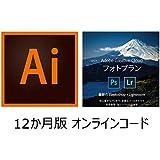 Adobe Creative Cloud フォトプラン+Illustrator CC  12か月版 オンラインコード版(Amazon.co.jp限定)